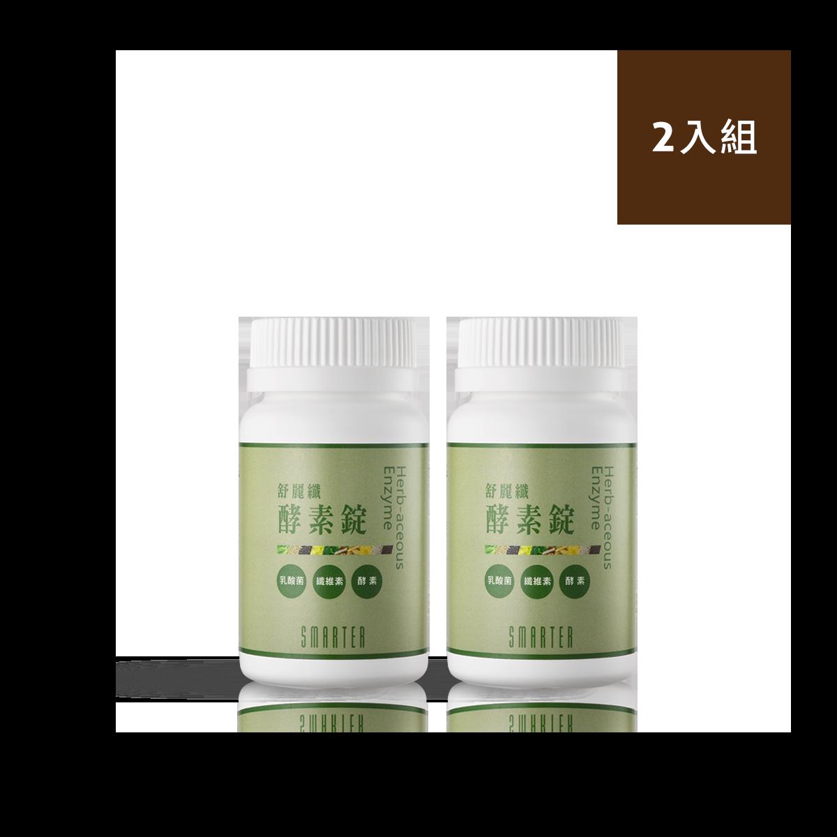 舒麗纖酵素錠-2入組
