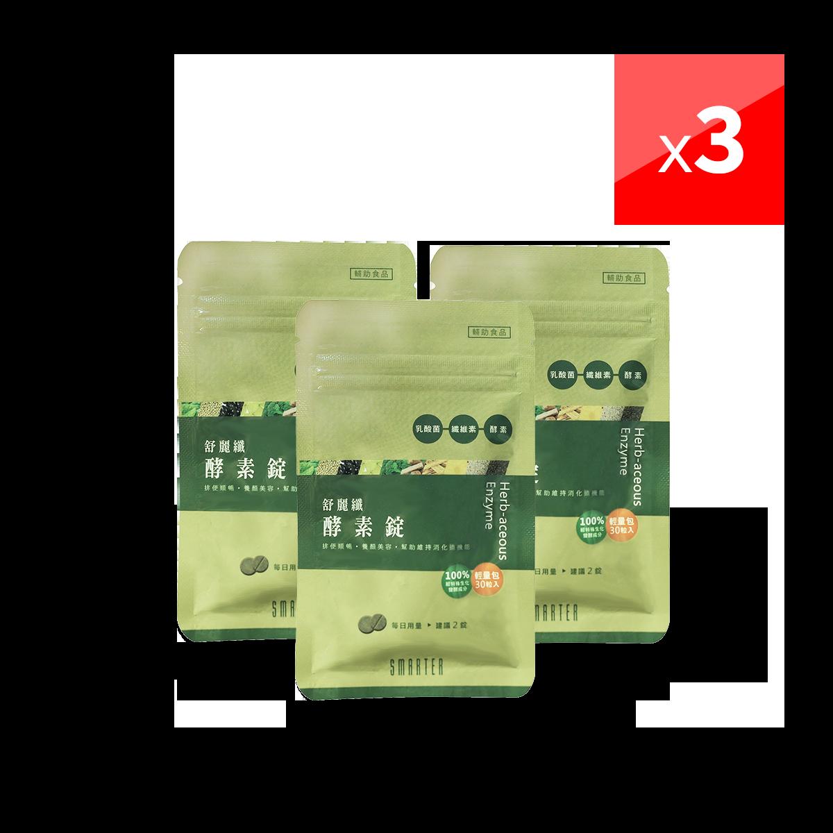舒麗纖酵素錠/隨身包-3入組
