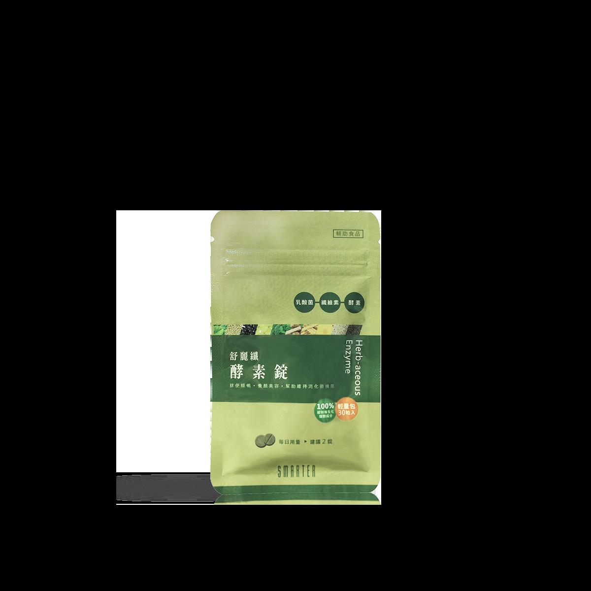 舒麗纖酵素錠/隨身包