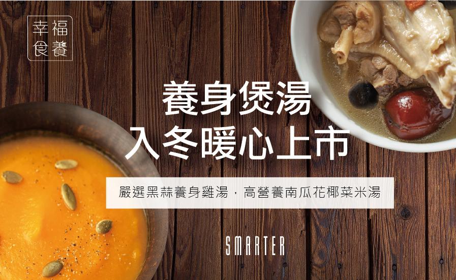 養身煲湯X課程,入冬暖心上市