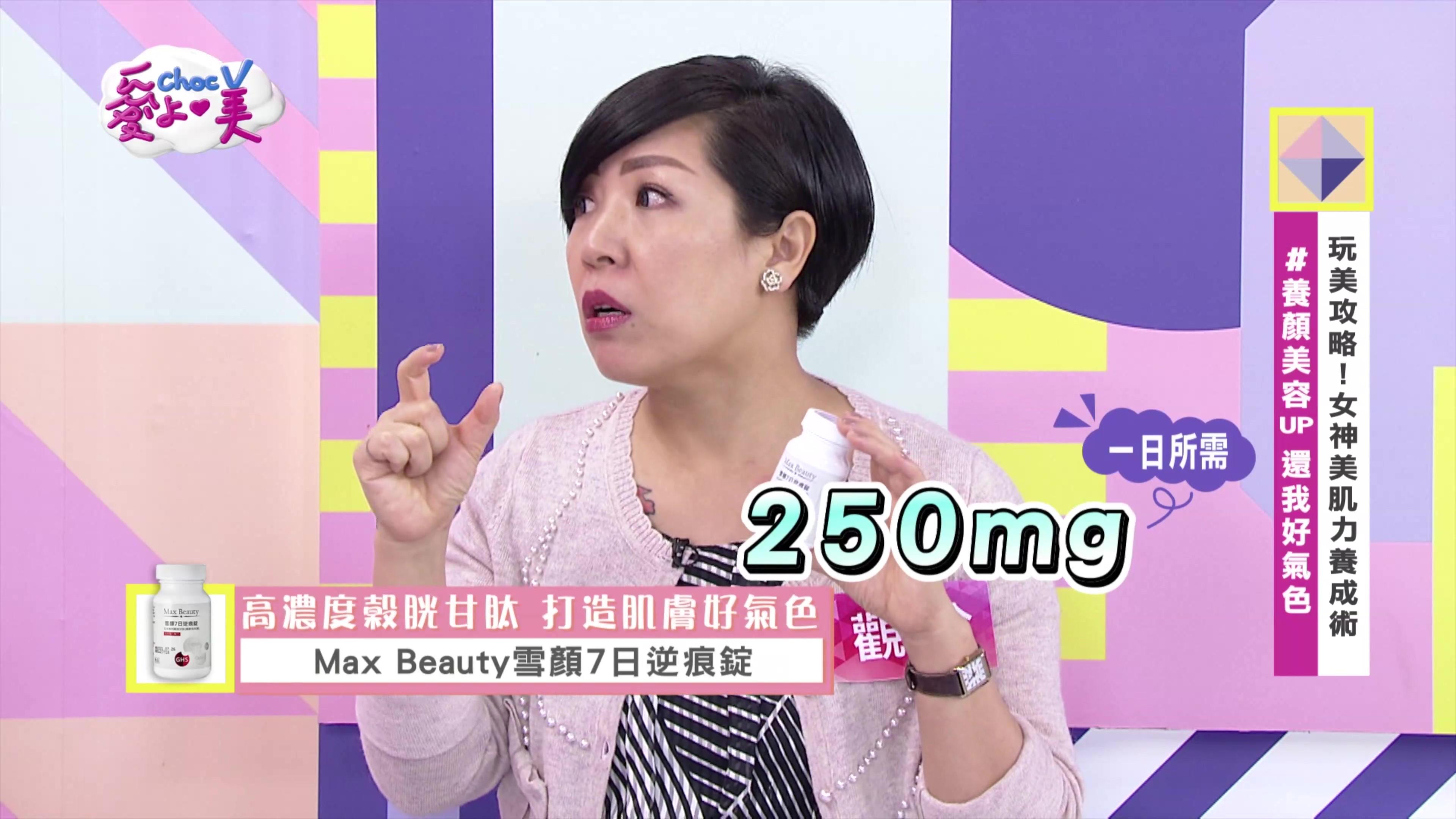 ChocV愛上美-美容教官「觀伶老師」推薦 MaxBeauty雪顏7日逆痕錠