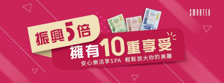 【門市優惠活動】振興5倍券 擁有10重享受